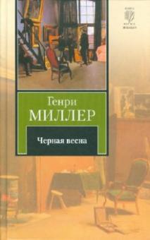 Черная весна - Генри Миллер