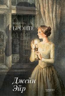 Шарлотта Бронте - Джейн Эйр