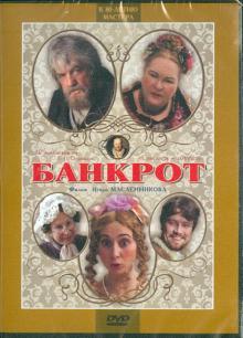 Банкрот (DVD)