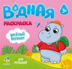 """Водная раскраска для малышей """"Веселый бегемот"""" обложка книги"""