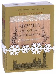 Европа чопорная и искрометная. Комплект из 2-х книг - Эндрю Уиттакер