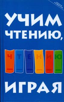 Учим чтению, играя: пособие для родителей