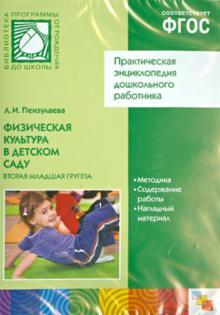 Физическая культура в детском саду. Вторая младшая группа (Практическая энциклопедия) (CD) - Людмила Пензулаева
