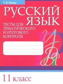 Русский язык. 11 класс. Тесты для тематического и итогового контроля