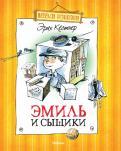 Эрих Кестнер - Эмиль и сыщики обложка книги