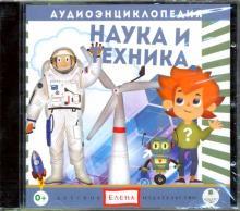 Наука и техника (CD)