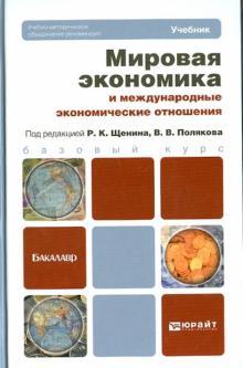 Мировая экономика и международные экономические отношения - Щенин, Аникин, Поляков
