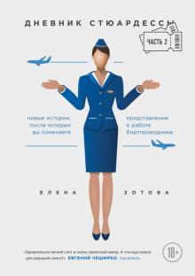 Дневник стюардессы. Часть 2. Новые истории, после которых вы поменяете представление о работе - Елена Зотова