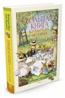 Большая книга кроличьих историй - Женевьева Юрье