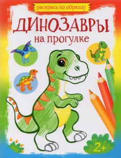 Динозавры на прогулке