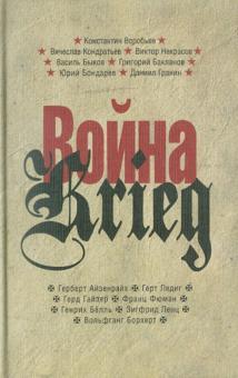 Война/Krieg. 1941-1945. Произведения русских и немецких писателей