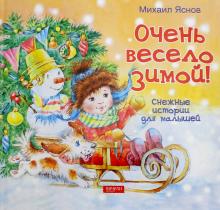 Очень весело зимой. Снежные истории для малышей