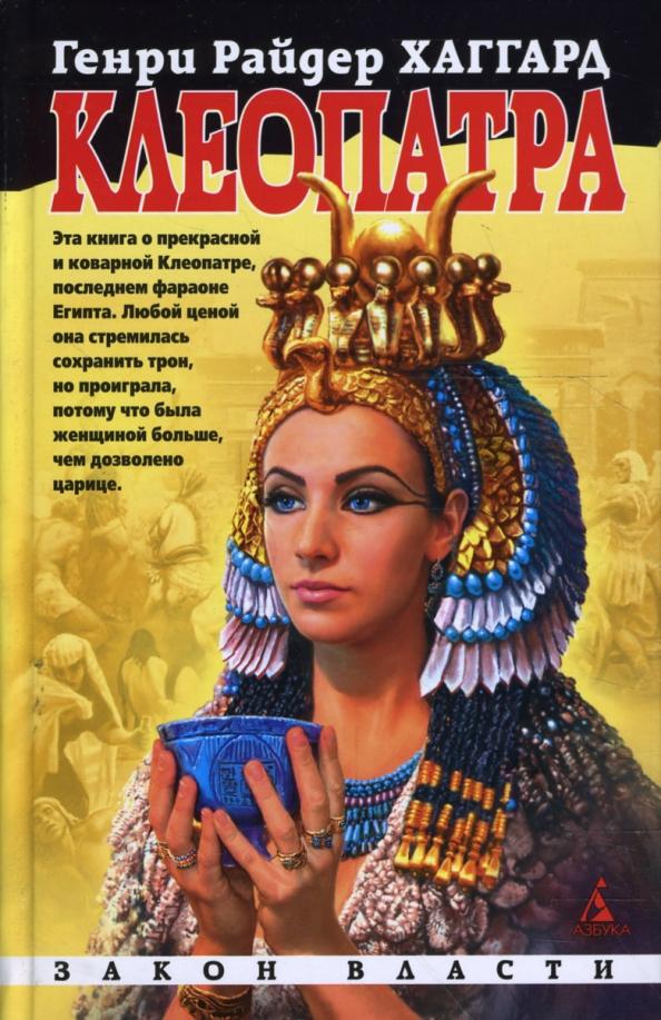 """Книга: """"Клеопатра"""" - Генри Хаггард. Купить книгу, читать рецензии    Cleopatra   ISBN 978-5-91181-784-8   Лабиринт"""