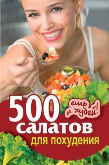 500 салатов для похудения. Ешь и худей! - Хворостухина, Трюхан