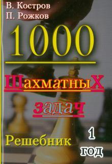 1000 шахматных задач. Решебник. 1 год - Костров, Рожков