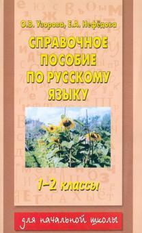 Справочное пособие по русскому языку 1-2 классы
