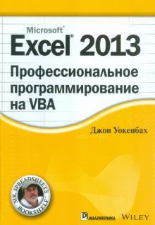 Excel 2013. Профессиональное программирование на VBA - Джон Уокенбах