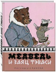 Медведь и заяц Тэваси. Ненецкие сказки