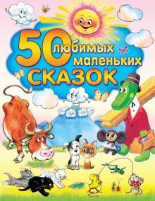 50 любимых маленьких сказок