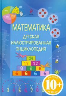 Математика. Детская иллюстрированная энциклопедия
