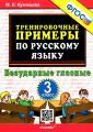 Русский язык. 3 класс. Тренировочные примеры. Безударные гласные. ФГОС