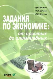Сборник решение задач по экономике мы решаем задачи любой сложности