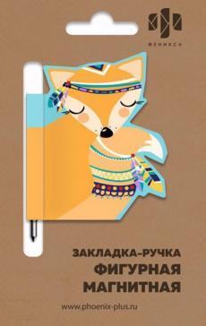 """Закладка-ручка с магнитной фигуркой для книг """"ЛИСИЧКА"""" (50010)"""