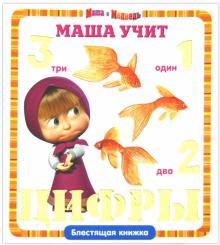 Маша учит цифры. Маша и Медведь. Блестящая книжка