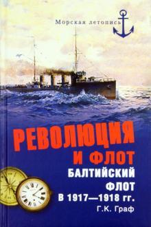 Революция и флот. Балтийский флот в 1917-1918 гг. - Гаральд Граф
