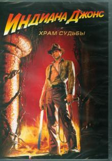 Индиана Джонс и Храм Судьбы (DVD)
