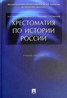 Хрестоматия по истории России. Учебное пособие