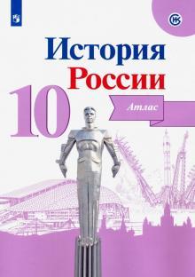 История России. 10 класс. Атлас. ФГОС