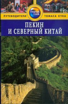 Пекин и Северный Китай. Путеводитель