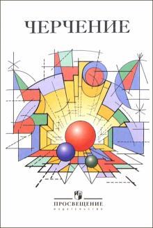 Черчение: Учебник для учащихся общеобразовательных учреждений. 3-е изд., перераб. и доп.