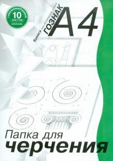 Папка для черчения с вертикальной рамкой (10 листов, А4) (ПЧ4 ШВр/10 14091)