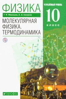 Физика. Молекулярная физика. Термодинамика. 10 класс. Учебник. Углубленный уровень. Вертикаль. ФГОС