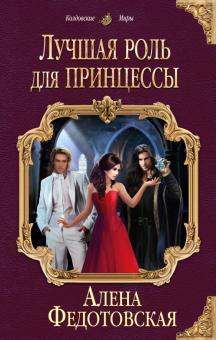 Лучшая роль для принцессы - Алена Федотовская