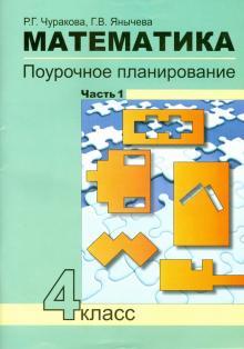 Математика. 4 класс. Поурочное планирование методов и приемов индивидуального подхода. В 4 ч. Ч. 1