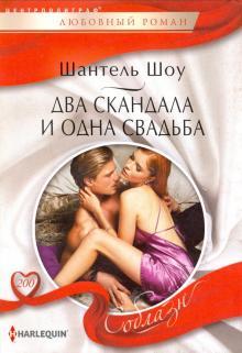 Два скандала и одна свадьба - Шантель Шоу