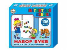Магнитная азбука. Набор букв русского алфавита (106 штук, 35 мм.) (00845)