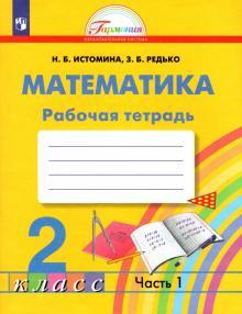Математика. 2 класс. Рабочая тетрадь. В 2-х частях. Часть 1. ФГОС