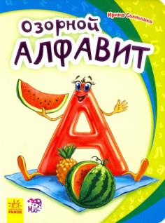 Моя первая азбука