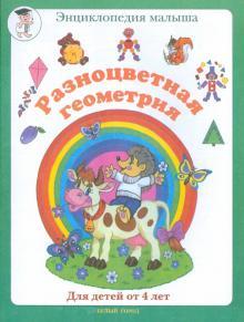 Разноцветная геометрия (для детей от 4-х лет)