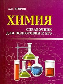 Химия. Справочник для подготовки к ЕГЭ