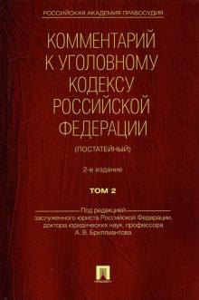 Комментарий к Уголовному Кодексу Российской Федерации (постатейный). В 2-х томах. Том 2