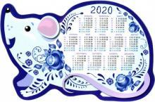 "Календарь-магнит на 2020 год ""Год крысы. Гжель"""
