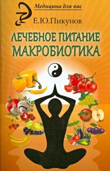 Лечебное питание. Макробиотика - Евгений Пикунов