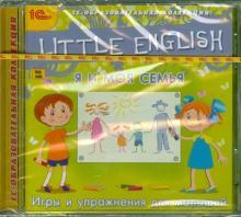 Little English. Я и моя семья (DVD)