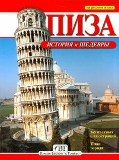 Arte e Storia (История и Шедевры)