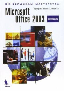 Microsoft Office 2003. Руководство пользователя - Берлинер, Глазырина, Глазырин